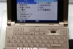 Sharp Softbank 9225H smartphone and MID