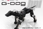 G-Dog Servo Robot Puppy