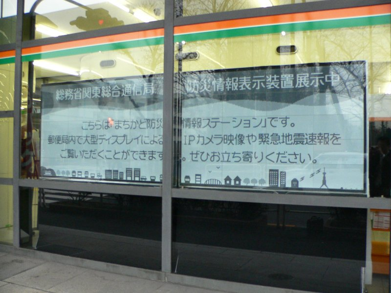 Huge e-paper screens give Japanese disaster advice