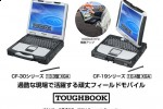 Panasonic updates its fully-rugged ToughBook CF-19 and CF-30 in Japan