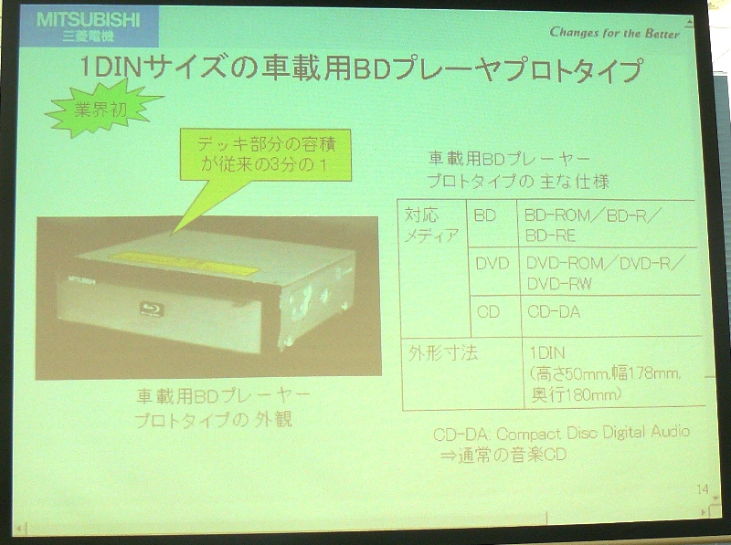 Mitsubishi developed Linux-based Car in-dash Blu-ray player