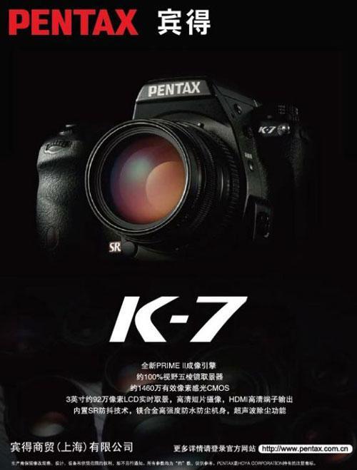 Pentax K7D DSLR coming May 20th?