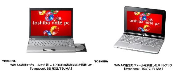 Toshiba add WiMAX to Dynabook SS ultraportable & UX netbook