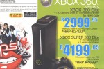 Microsoft Xbox 360 Elite Looks Like It May Become Super Soon