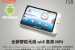 Teclast T58 Android-powered PMP spotted