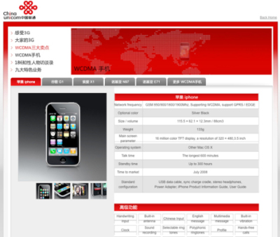 China Unicom to get iPhone 3G in October