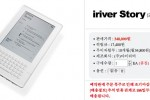 iriver Story ebook reader presales start