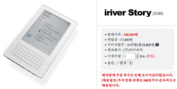 iriver Story ebook reader presales start