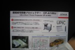 hitachi_cp-a110j_projector_3