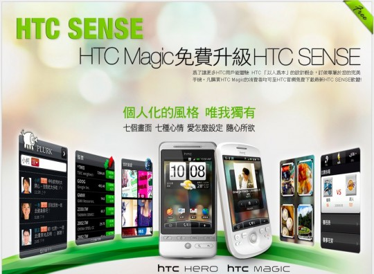 HTC Sense arrives on Magic in Asia; further updates unclear