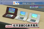 Nintendo DSi LL size comparison video with DSi & DS Lite