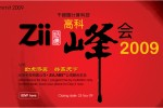 ZiiLABS promise Zii Android smartphone demo in December