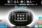 Planex MZK-WDPR Rugby router/touchscreen media player