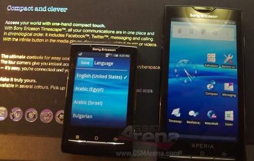 Sony Ericsson Robyn (aka XPERIA 10 mini?) caught in wild