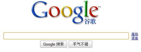 Google Stops Censoring Search Results in China, Reroutes to Hong Kong