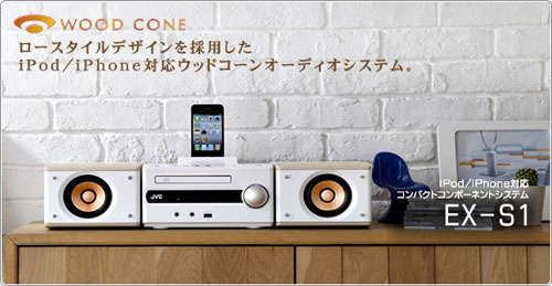 JVC unveils cool EX-S1 wooden cone iPod dock