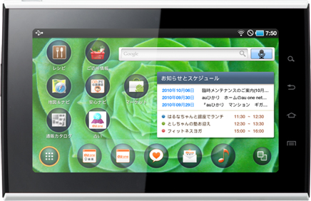 Samsung SMT-i9100 is KDDI's cut-down Galaxy Tab