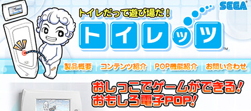 SEGA Toirettsu Brings Video Game to Men's Urinal [Video]