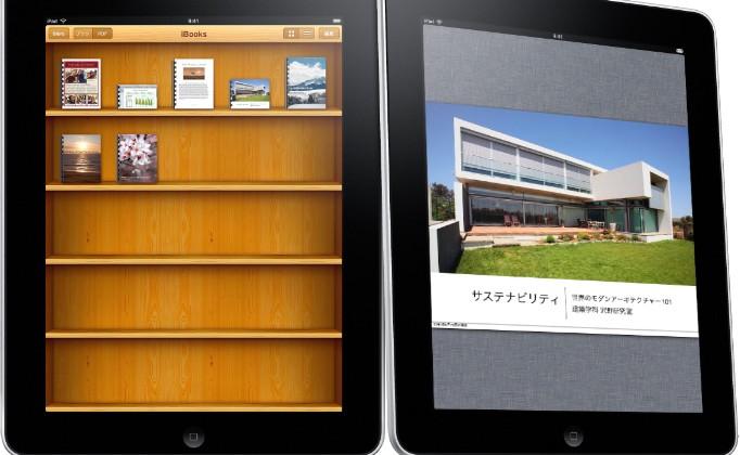 Apple accused of Japanese iBooks piracy