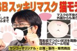 Thanko USB Cat Mask makes you look nuts