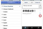 Google Translate App Available For iPhone