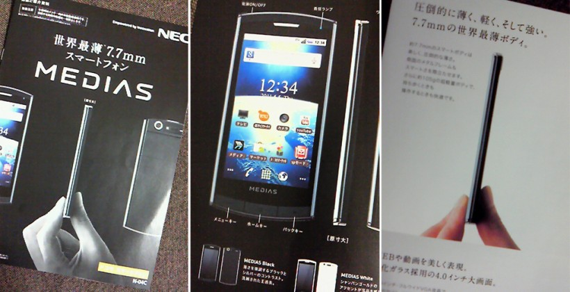 7.7mm NEC MEDIAS E-04C Android smartphone bests chubby Arc and Galaxy S II