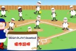 Sega Jumping into Facebook Games with Baseball
