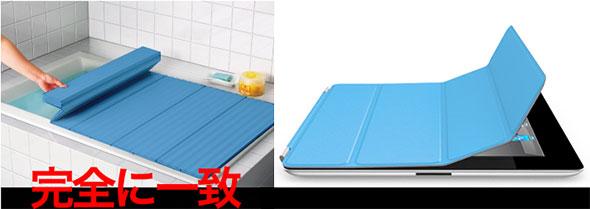 iPad 2 Smart Covers: Incase Magazine Jacket inspired, or Japanese tub?