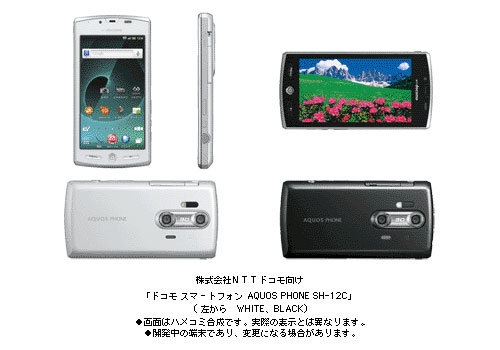 Sharp Aquos Phone SH-12C surfaces with 3D video and photo capability