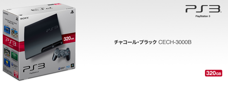 Thinnest PlayStation Yet in PS3 Model Revealed Today in Japan