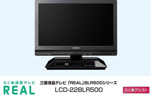 Mitsubishi unveils LCD-22BLR500 Real TV Recording LCD TVs