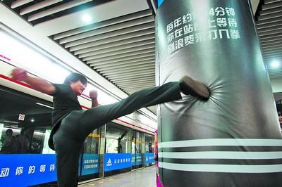 Adidas Punching Bag in Shanghai Subway Station [Video]