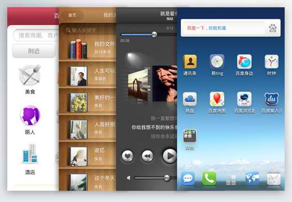 Baidu to fork Android for own mobile OS in China