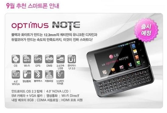 LG Optimus Note Revealed as group's 4th dual-core Android [Video]