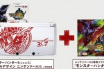 Japan is getting new 3DS bundles with Monster Hunter theme