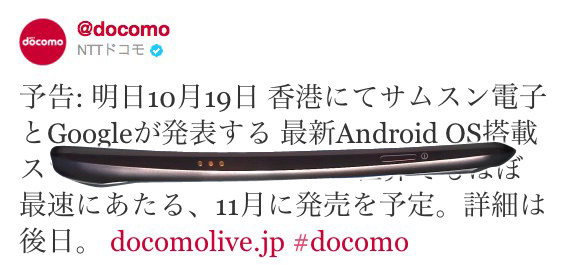 Google Galaxy Nexus confirmed for November by NTT DoCoMo