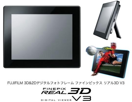 Fujifilm unveils FinePix REAL 3D V3 glasses-free 3D photo frame