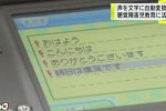 Nintendo DSi trials speech recognition for classrooms