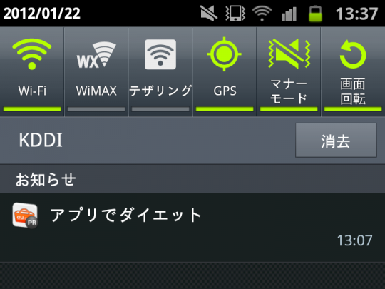Android gets obtrusive: KDDI tests ads in notifications