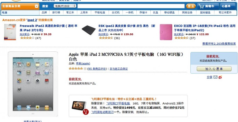 iPad 2 yanked from Amazon China [Update: At Apple's request]