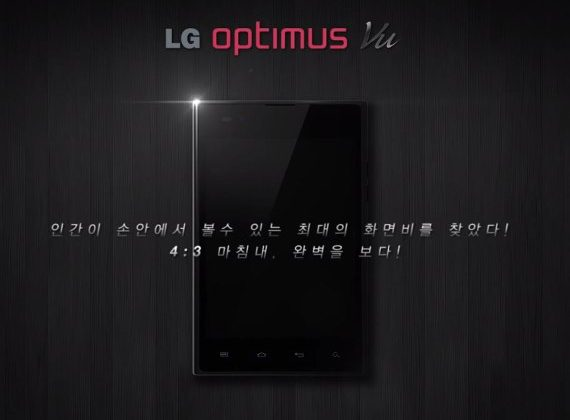 LG Optimus Vu teased: 5-inch odd-scale Android smartphone