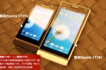 Sony Xperia U caught with oversized S