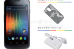 Docomo Galaxy Nexus Pure Google Premium Campaign revealed and detailed