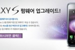 "Samsung releases Galaxy S ""Value Pack"" in Korea"