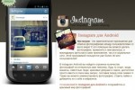 Fake Instagram Android app infects system with malware