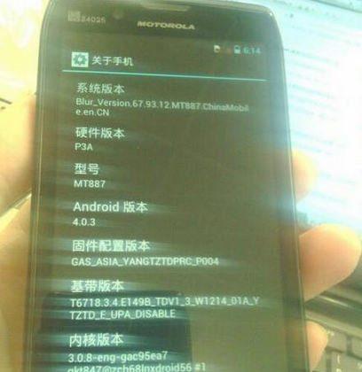 Motorola RAZR HD coming soon