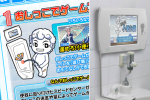 Sega's Toylet gaming urinal goes on sale to the public