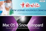 Apple sued in China over Snow Leopard trademark