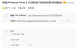 Windows Phone 8 SDK leaks out