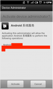 500,000 Android users in China infected with SMSZombie